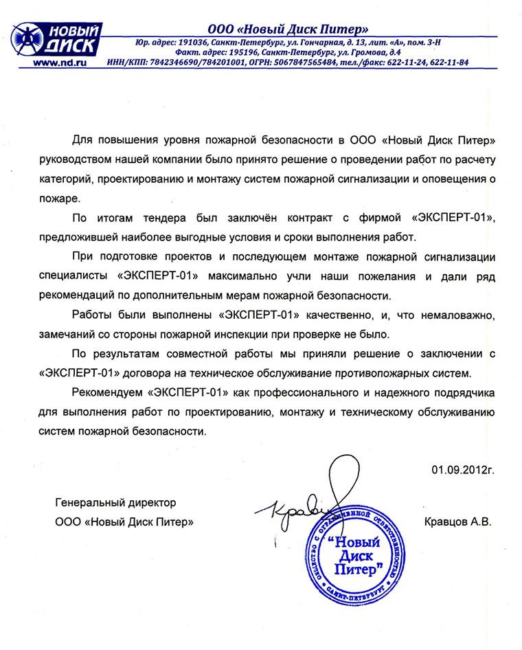 Договор на обслуживание системы видеонаблюдения скачать