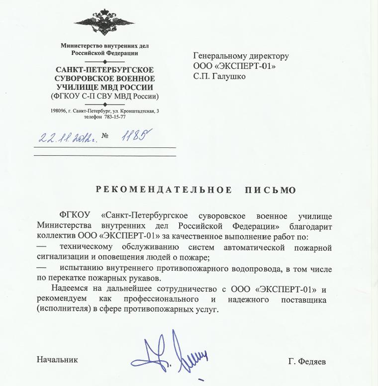 Суворовское училище мвд россии